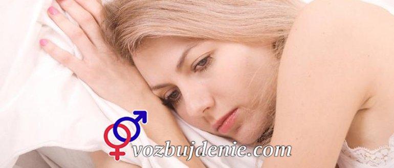 Вагинальные боли после дефлорации во время секса