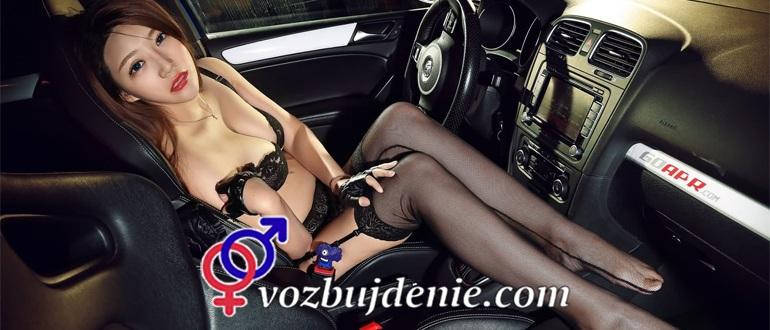 Какие позы для незабываемого секса в машине максимально удобны