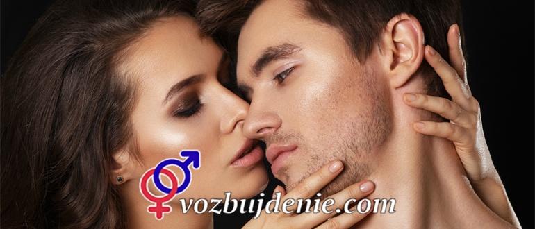 Секс после воздержания, как вернуться к половой активности