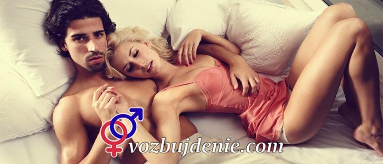 Удовольствие от секса возможность доводить партнера