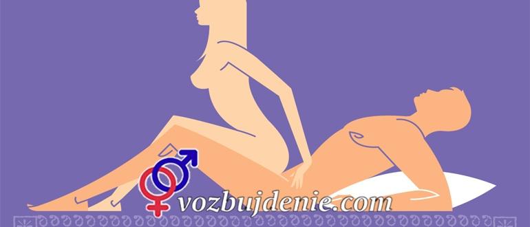 Наиболее удовлетворяющая поза в сексе для женщин