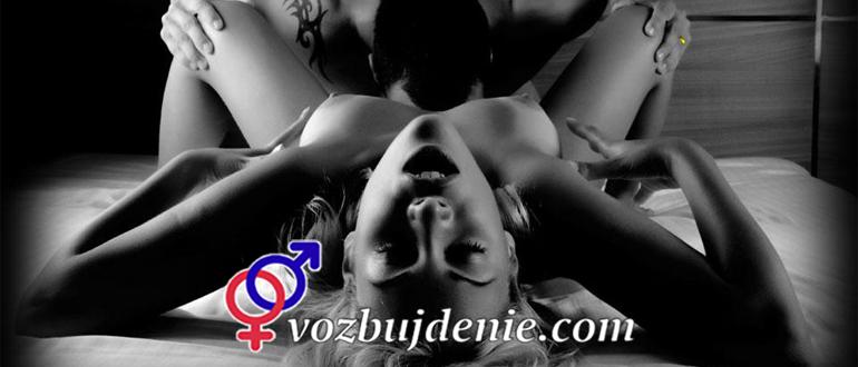 Клитор озбуждение оргазм секс