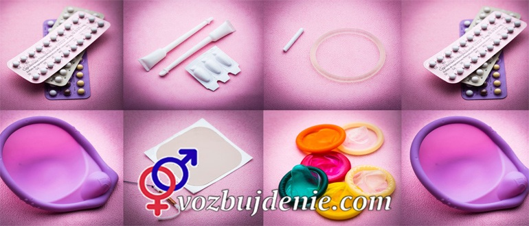Методы, средства, способы и виды контрацепции для мужчин и женщин