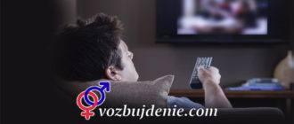 Почему мужчинам нравится смотреть порно, что с этим делать