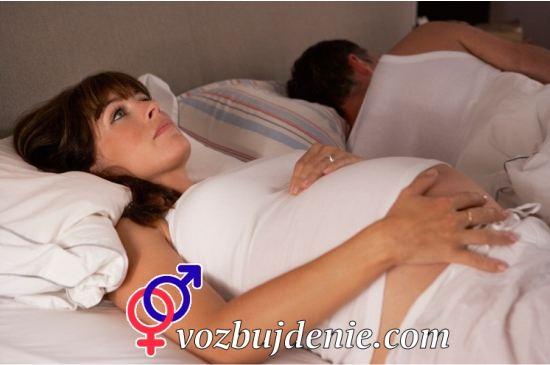 проблемы с сексом при беременности