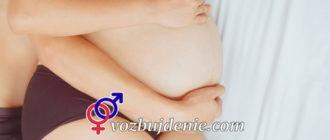 Нужно ли предохраняться во время беременности, мнение врачей