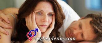 Почему снижается либидо у женщин и как быстро повысить его