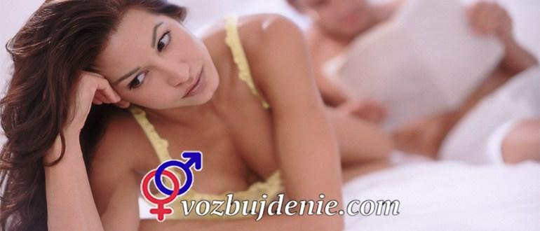 Сексуальная неудовлетворенность и последствия воздержания у женщин