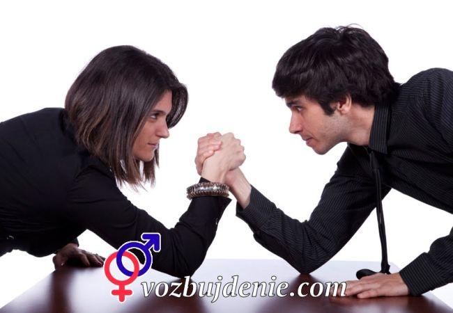 Борьба за главенство в отношениях