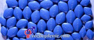 Таблетки Виагра (Силденафил)