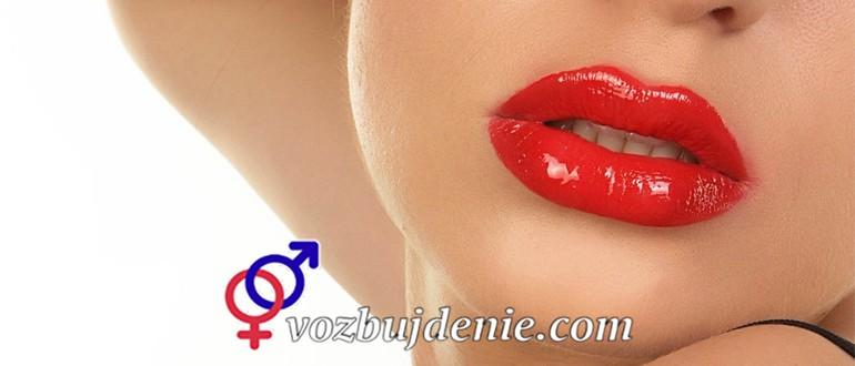 Сексуальная улыбка без силикона: можно ли сделать губы больше
