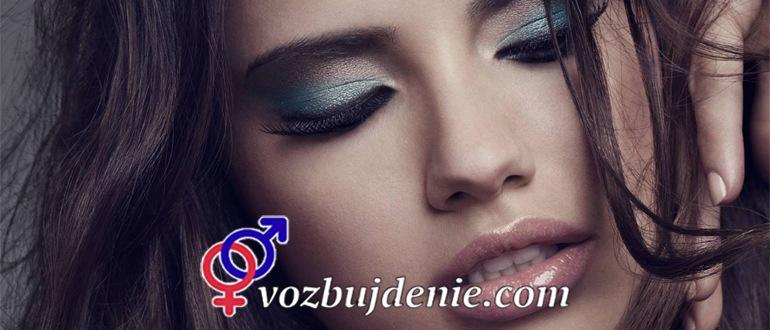 Сексуальный парфюм и макияж: советы соблазнительницам
