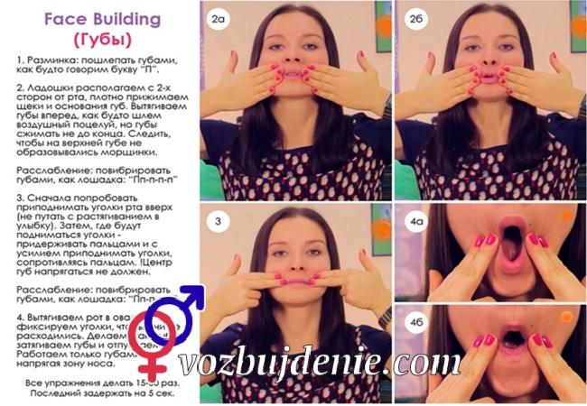 Упражнение для увеличения губ