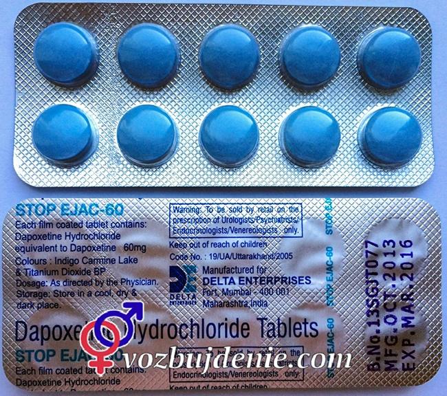 аптеки дапоксетин