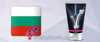 Maxi Size for Bulgaria
