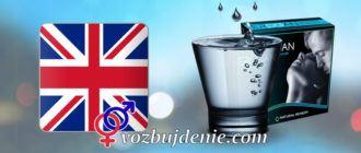 Erogan for Great Britan