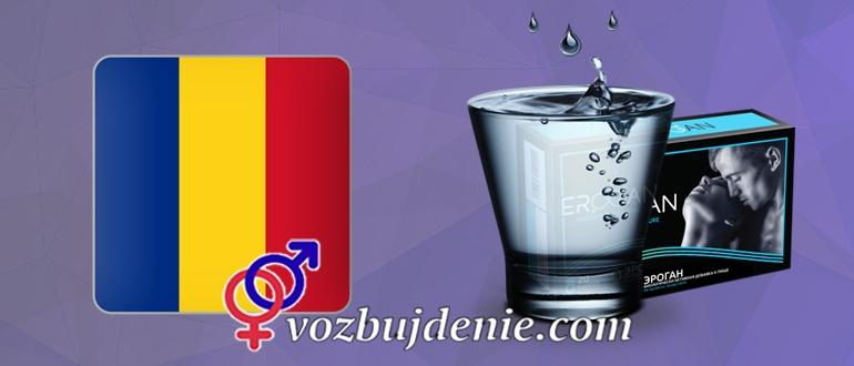 Erogan for Romania