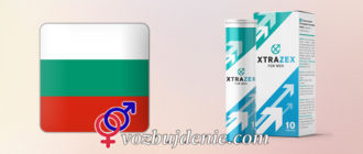 XtraZex в България