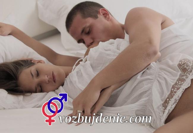 Как заняться сексом со спящей