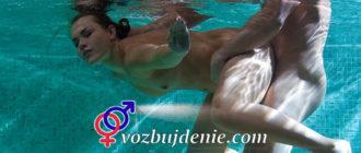 Секс в воде: можно ли, как заниматься, секс на море, в бассейне, ванной, лучшие позы