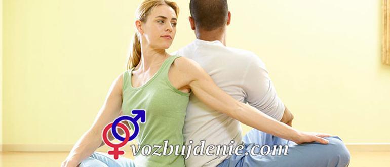 Сексуальная йога – влияние на половую жизнь. Рекомендации.