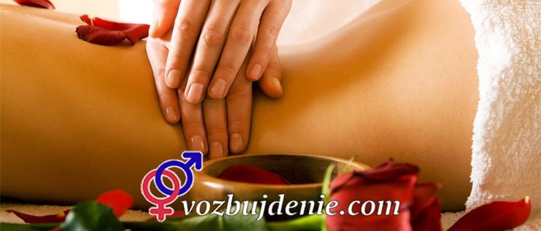 Расслабляющий и возбуждающий массаж для женщин – как сделать?