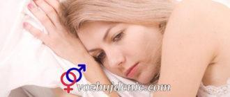 Дискомфортные ощущения после секса у женщин, основные причины