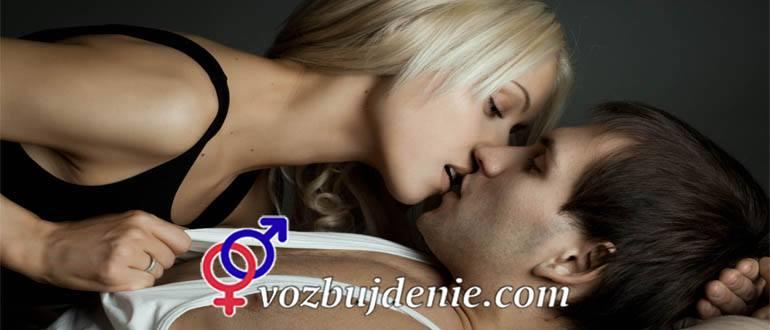 Как возбудить партнера поцелуем, чувственные места на теле