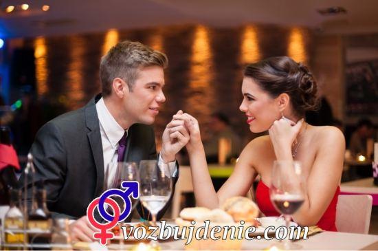 романтическое свидание с мужем