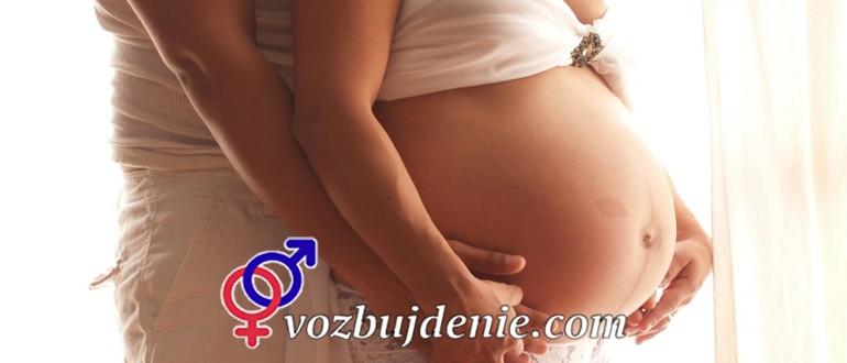Безопасные позы секса для беременных во всех триместрах