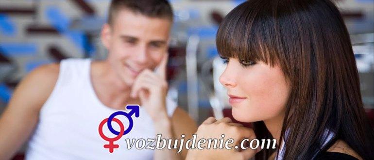 Как завоевать понравившуюся женщину, что подсказывает психология