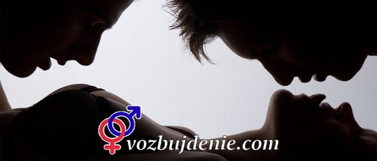 Как заниматься сексом втроем, как уговорить жену на МЖМ