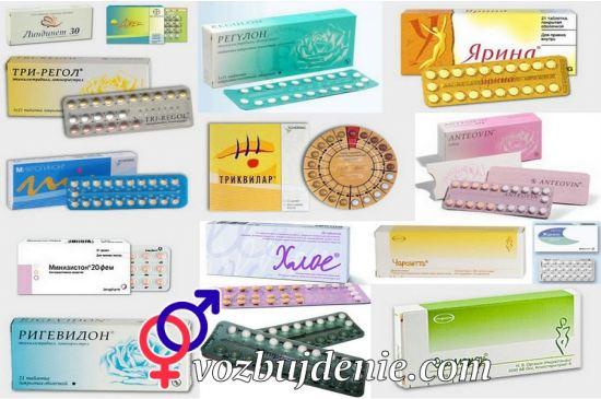 какие можно пить противозачаточные таблетки