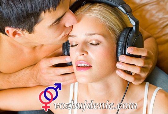 музыка больше секса