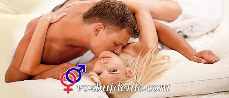 Метод «Прерванный половой акт» – вред и вероятность забеременеть