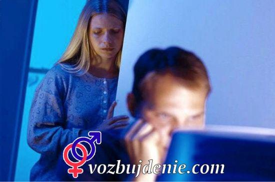 застукала мужа при просмотре порно