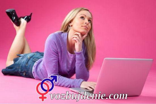 Интернет общение парня и девушки