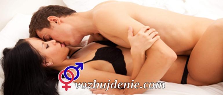 Насколько важен секс в отношениях между мужчиной и женщиной