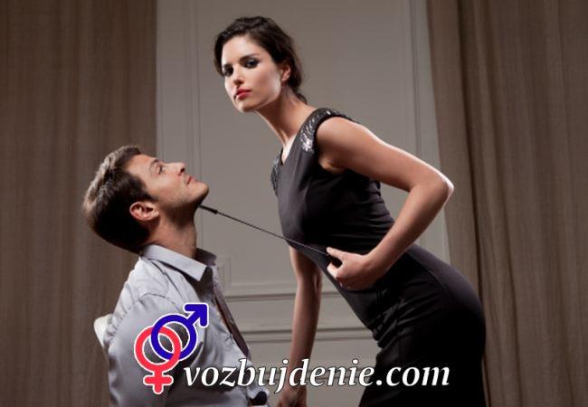 Женщина доминирующая в отношениях и сексе