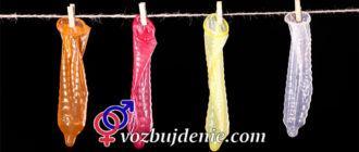 Как выбрать самый хороший презерватив, чтобы девушке было приятно