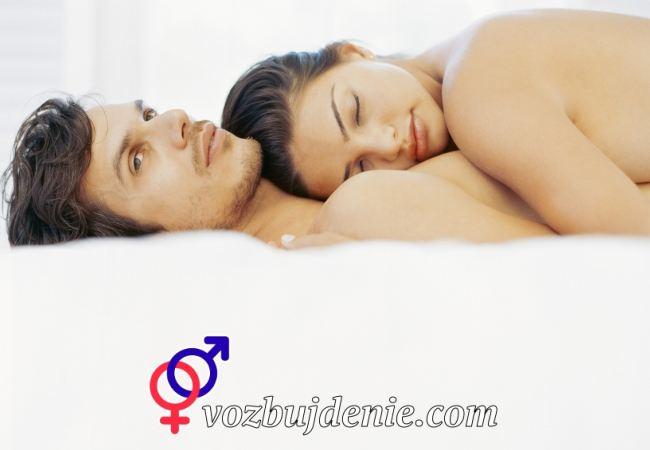 Мысли мужчины после секса