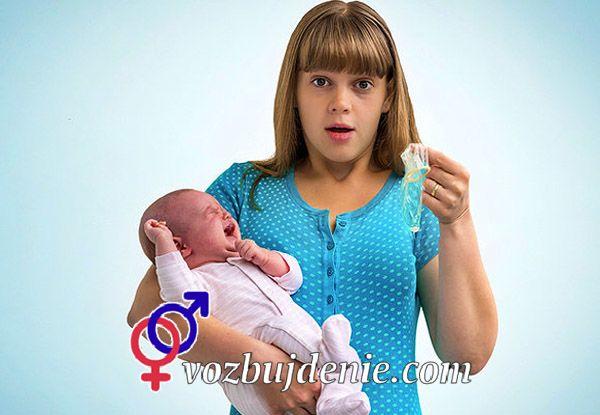 Нежданная беременность из-за некачественных презервативов