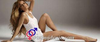 Сексуальные части женского тела: на что мужчины обращают внимание