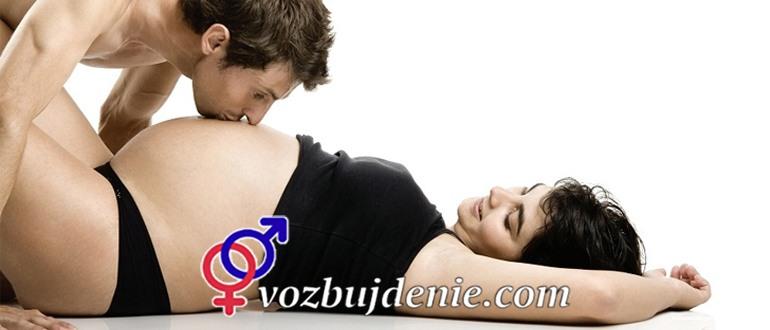 Сексуальна ли женщина во время беременности