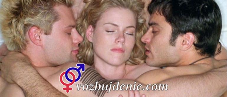 Муж хочет мужчину, что делать? Переспать втроем и стать бисексуалами